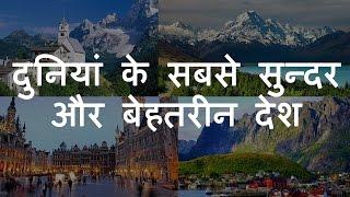 दुनियां के 10 सबसे सुन्दर और बेहतरीन देश   Top 10 Beautiful Countries of the World   Chotu Nai
