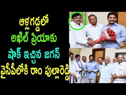MLA Ram Pulla Reddy And Team Join's YSRCP Meets YS Jagan Lotus Pond | Cinema Politics