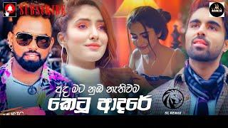Ketu Adare Papare Mix Ashen Chakrawarthi ft. DeeJ YosH 130 Bpm