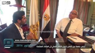 مصر العربية | رئيس جامعة عين شمس:تحويل النظام الفصلي إلى الساعات المعتمدة