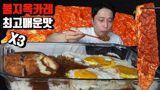 불지옥카레 매운실비김치 치즈돈까스 청란 계란후라이 먹방 korean mukbang eating show