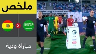 ملخص مباراة السعودية وبوليفيا - مباراة ودية