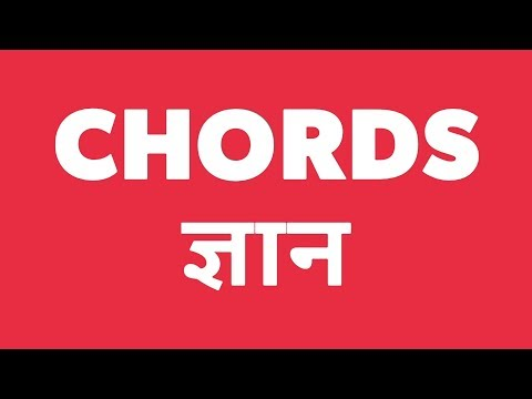 Chords का महाज्ञान - all chords explained in hindi and according to indian music also