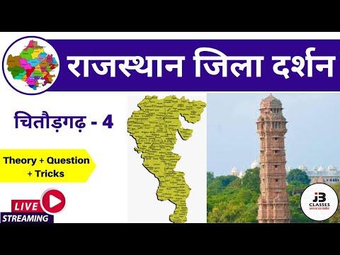 Chittorgardh Jila Darshan-4 ( चितौड़गढ़ जिला दर्शन) | Rajasthan Jila Darshan ( राजस्थान जिला दर्शन)