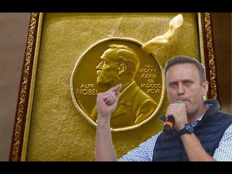 Путин таки добьется для Навального Нобелевской премии