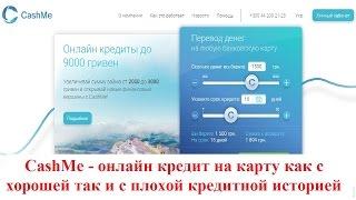 видео Займ на карту онлайн в Украине
