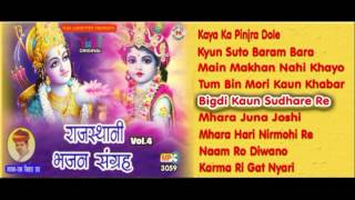 राजस्थानी भजन संग्रह | Rajasthani Bhajan Sangrah Vol 4 | Mix Bhajan | by Ram Niwas Rao | Jukebox