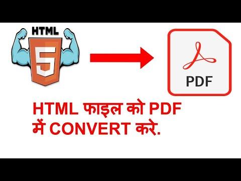 How To Convert HTML File Into Pdf| HTML फाइल को Pdf में कैसे बदलें।