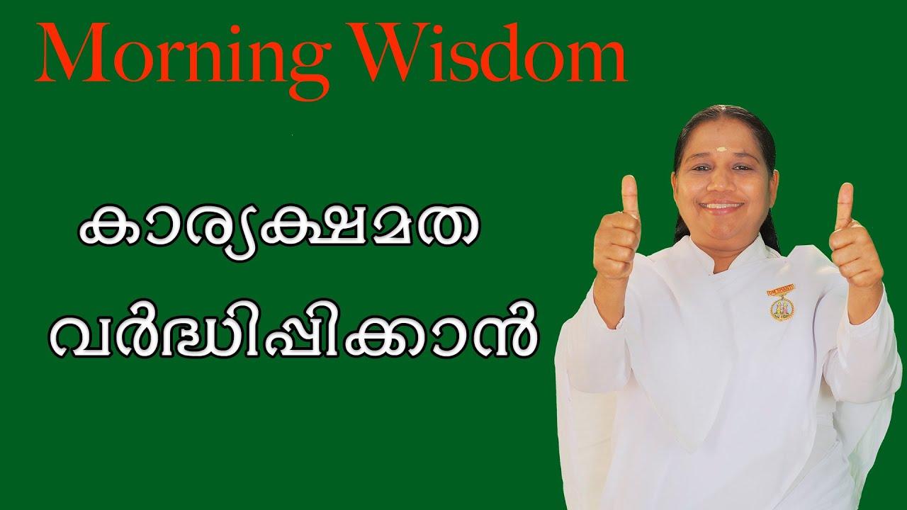 Morning Wisdom [09/05/2021]- by BK Sheeja Sister