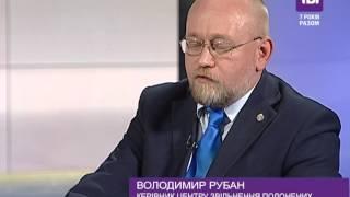 Студія ТВі. Про обмін полоненими. Володимир Рубан