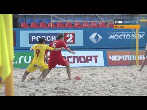 Кадры матча сборной России по пляжному футболу с Румынией