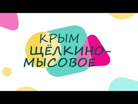 ЩЁЛКИНО-МЫСОВОЕ ПУТЕШЕСТВИЕ ПО КРЫМУ