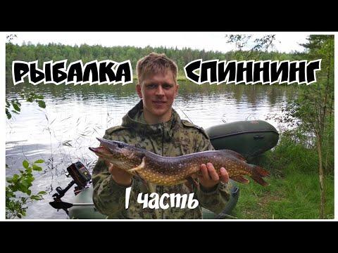 Рыбалка в Карелии. Медвежьегорский район. Поиск рыбы. 1 часть