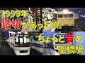 35 ちょっと昔の船橋駅 京成地上時代 103系・209系500番台・都営5300形・AE100形ほか【1…