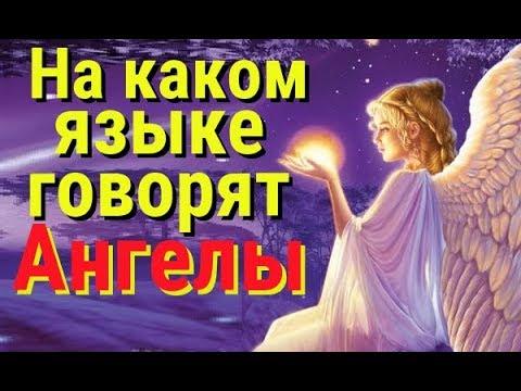 На каком языке говорят ангелы. Енохианский алфавит