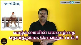 Forrest Gump (1994) Hollywood Movie Review in Tamil by Filmi craft