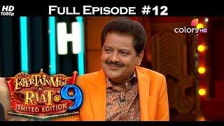 Entertainment Ki Raat - Season 2 - Full Episodes