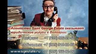 юридические услуги в Болгарии(Агентство Saint George Estate оказывает юридические услуги в Болгарии: - Помощь в получении вида на жительство (ВНЖ),..., 2012-11-30T09:43:34.000Z)