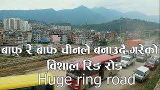 बाफ रे बाफ चीनले बनाउदै गरेको काठमाडौँको बिसाल रिङ रोड - Huge ring road of Kathmandu