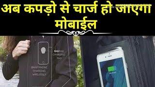 New technology : जेब मे रखते ही चार्ज हो जाएगा मोबाईल ।