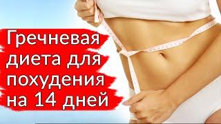 Гречневая диета для похудения на 14 дней. Гречневая диета меню на 14 дней