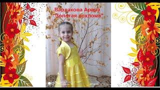 """Варлакова Арина, 4 года, """"Золотая хохлома"""" (Пьянкова Настя, Кудрявцева Катя)"""