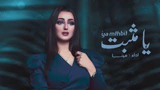 يامثبت Ya mthbit - الفنانة مينا ( Exclusive ) 2021