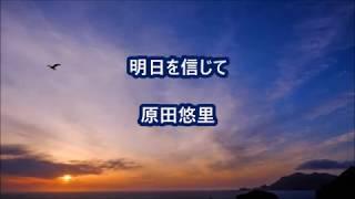 原田悠里 - 明日を信じて