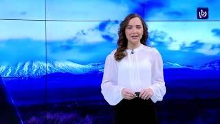 النشرة الجوية الأردنية من رؤيا 17-12-2018