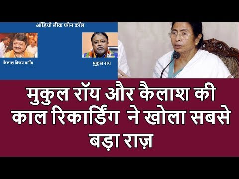 Leaked Audio Tape Of Chit fund Scam Accused Mukul Roy With Kailash Vijayvargiya BJP In Trouble