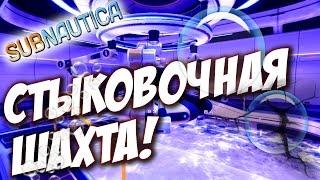 Subnautica Я ЕГО НАШЕЛ