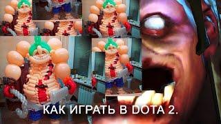 КАК ИГРАТЬ В DOTA 2.