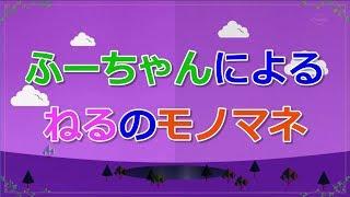 欅坂46 齋藤冬優花(ふーちゃん)による、長濱ねる(ねる)のものまね【アテレコ】
