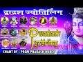 Download द्वादश ज्योतिर्लिंगानि - Dwadasa Jyotirlinga Mantra (With Lyrics) - दर्शन 12 ज्योतिर्लिंगानि के MP3 song and Music Video