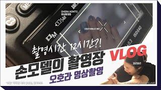 손모델의 촬영장 메이킹 영상!!(feat. 네일브랜드 …