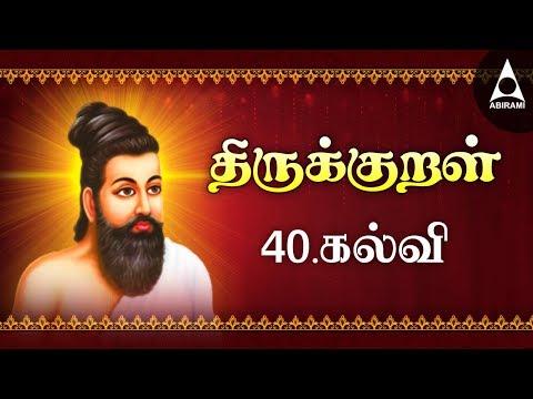 Kalvi   Adhikaram 40   Thirukkural 391-400   கல்வி