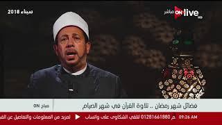 عالم أزهري يوضح فضل قراءة القرآن.. فيديو