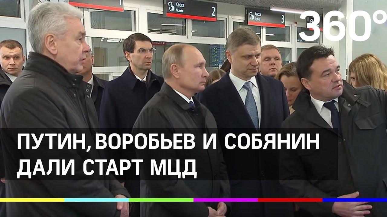 Путин, Воробьев и Собянин дали старт МЦД