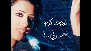 Ouw3a Tkoun Z3elt - Najwa Karam / أوعى تكون زعلت - نجوى كرم