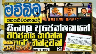 Siyatha Paththare | 30.10.2019 | Siyatha TV Thumbnail