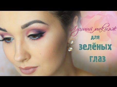 Простой макияж для серо зеленых глаз
