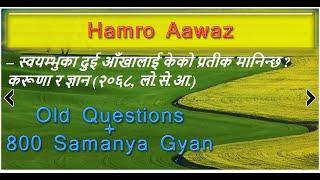 Lok Sewa Old Questions  800 Questions on Janajati sahitya chalachitra Samanya Gyan