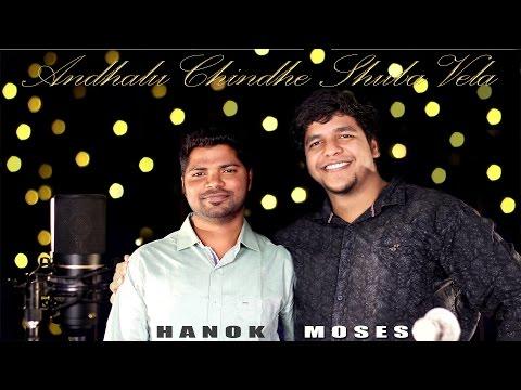 Andhalu Chindhe Shubavela(Cover) by Moses & Hanok-