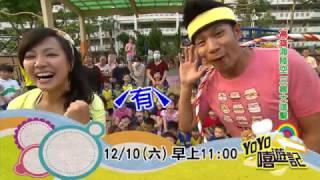 全新內容 YOYO嘻遊記12/10週六 早上11:00 高雄海陸空 三線大進擊