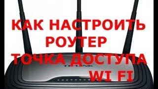 Роутер, как настроить точку доступа Wi-Fi(В данном видео уроке пойдет речь, как настроить роутер, а так же точку доступа для WI FI , для смарт тв и просто..., 2013-05-29T06:57:00.000Z)