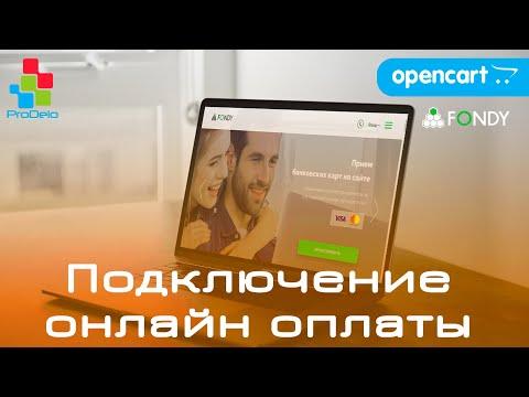 Подключение онлайн платежей через FONDY. Настройка Opencart за 5 минут!