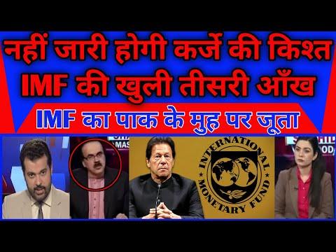IMF ki khuli teesri ankh   pakistan media shocked pak ko karza dene se kiya Inkar  