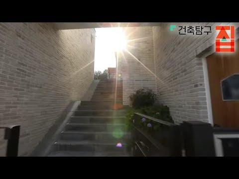 건축탐구- 집 - 땅속 비밀의 집_#001