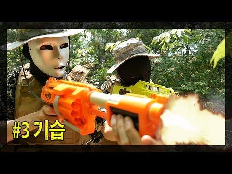 너프 스페셜 솔져 #3 : 기습 [Nerf Special Soldier #3 : Ambush] // 코너 Korner