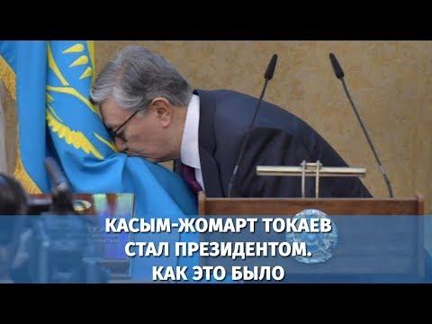 Касым-Жомарт Токаев стал Президентом. Как это было